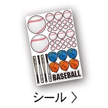 野球シール