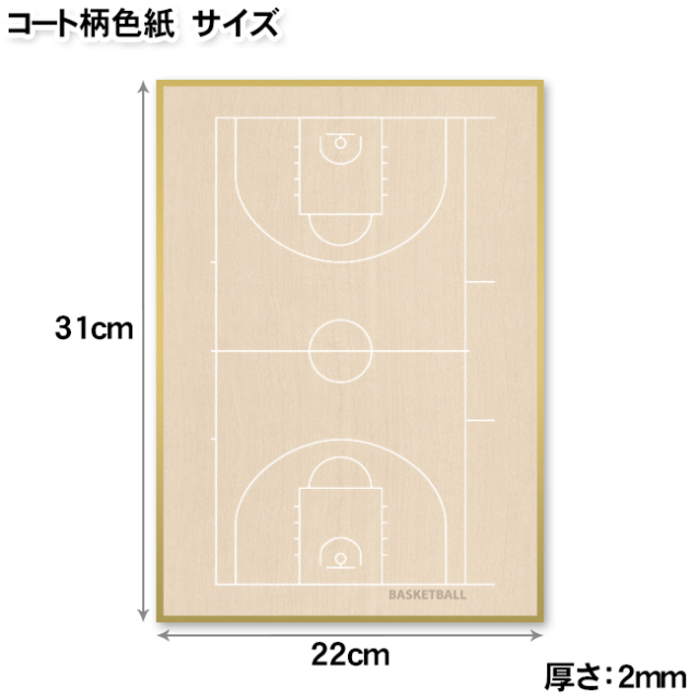 バスケコート柄色紙のサイズ