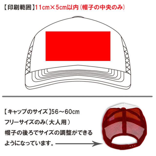 オリジナルキャップ 印刷範囲とサイズ