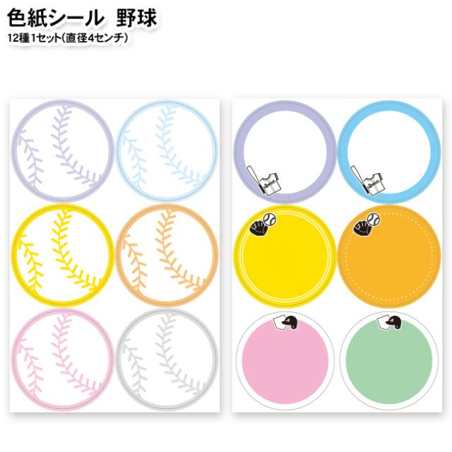 色紙シール 野球