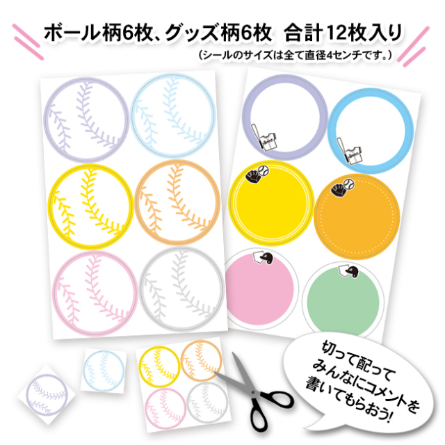 色紙用シール 野球 サイズ