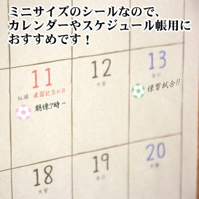 シール カレンダーの使用例画像