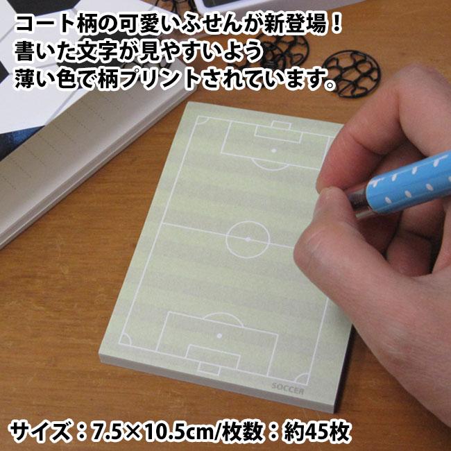 コート柄付箋 サッカー 使用例1