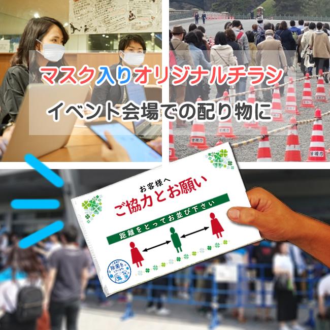 マスク入りオリジナルチラシセット イベント会場