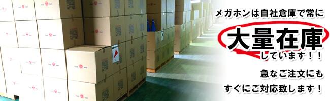メガホンは自社倉庫で常に大量在庫しています!