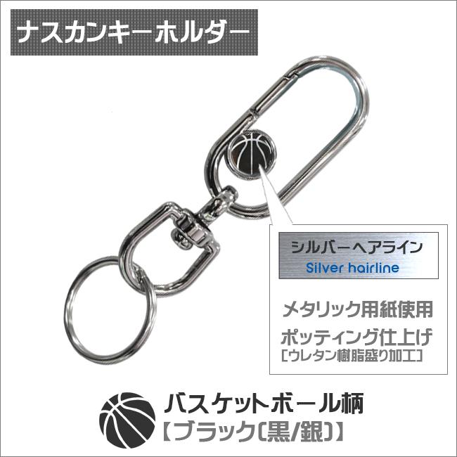 バスケットボール柄ナスカンキーホルダー 商品名