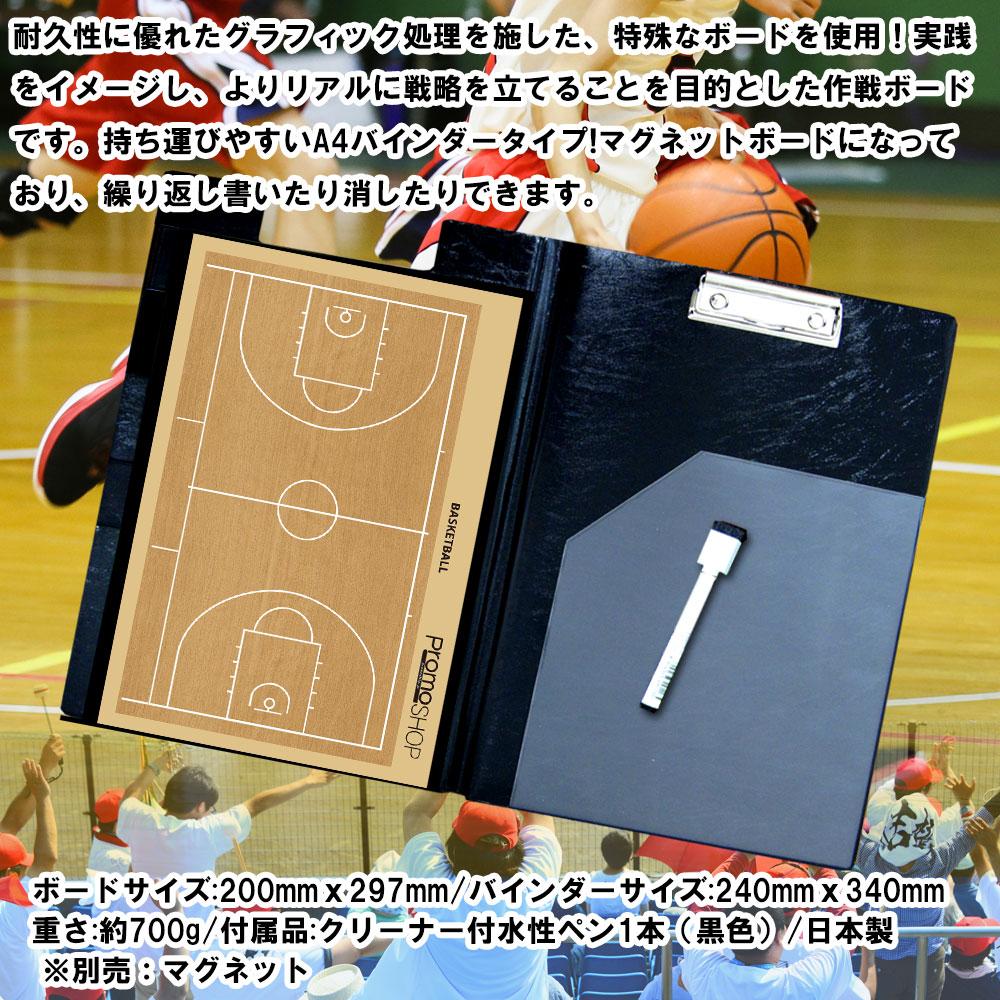 作戦ボード バスケットボール