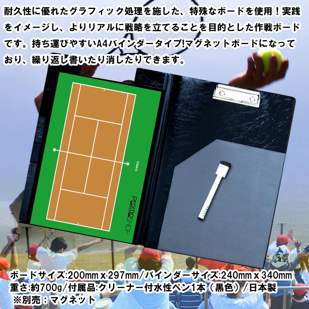 作戦ボード テニス