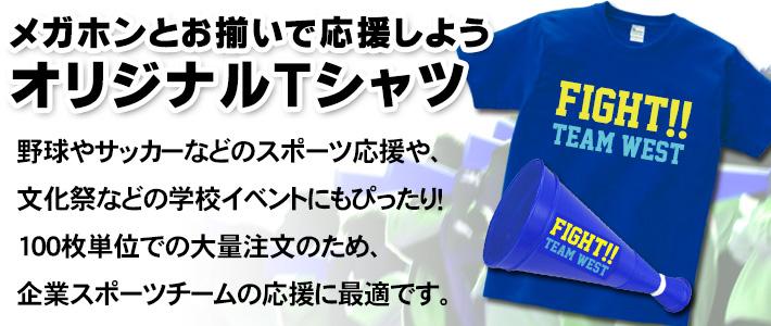 メガホンとお揃いのtシャツで応援しよう!