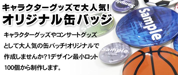 オリジナル缶バッチ 100個から作成可能
