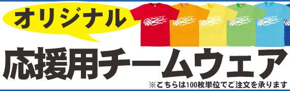 名入れTシャツ 1000枚組 ヘッダー
