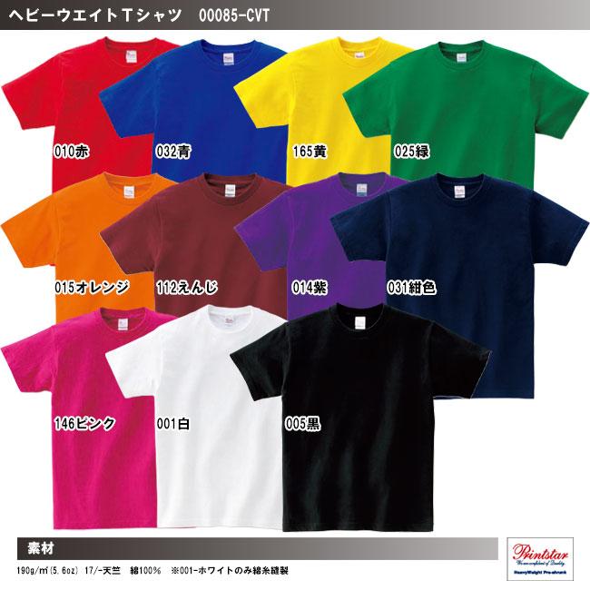 ヘビーウエイトTシャツのカラーバリエーション