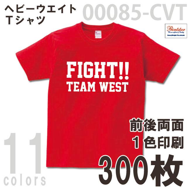 オリジナルTシャツ 300枚組