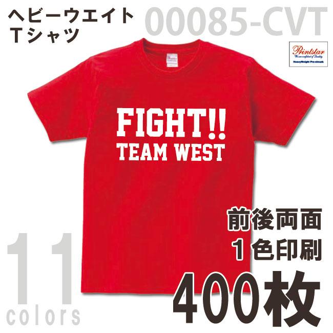 オリジナルTシャツ 400枚組