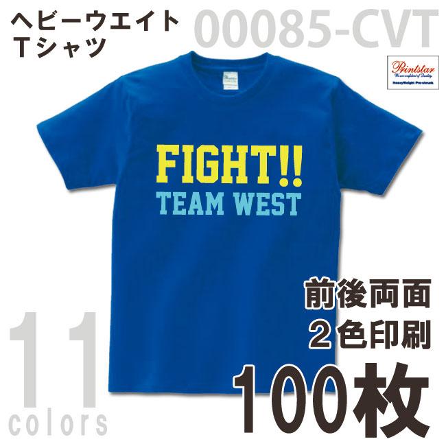 オリジナルTシャツ 100枚組