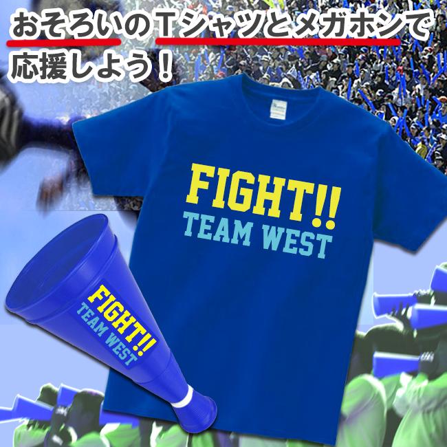 オリジナルTシャツ おそろいのTシャツとメガホンで応援しよう!