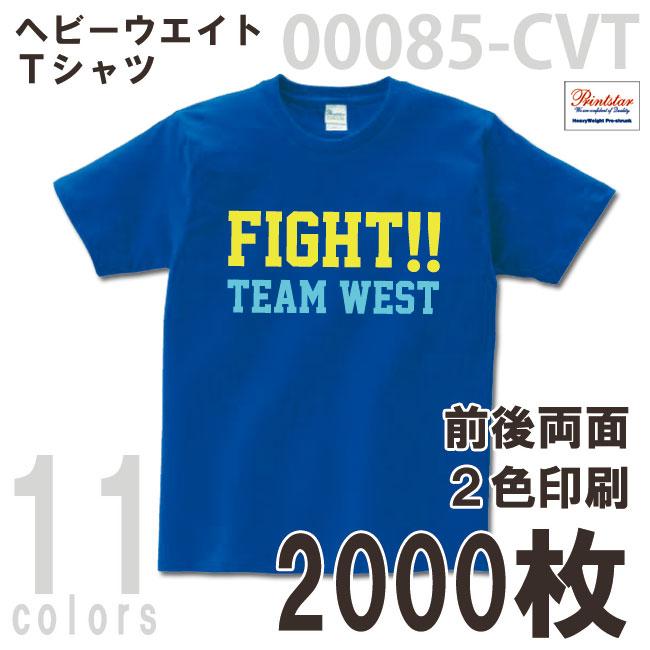 オリジナルTシャツ 2000枚組