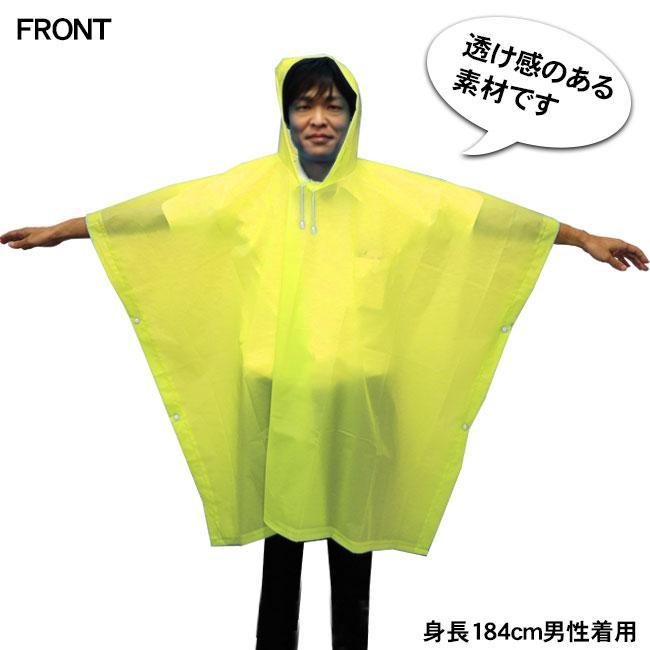 スタジアムポンチョ 黄 着用例 前