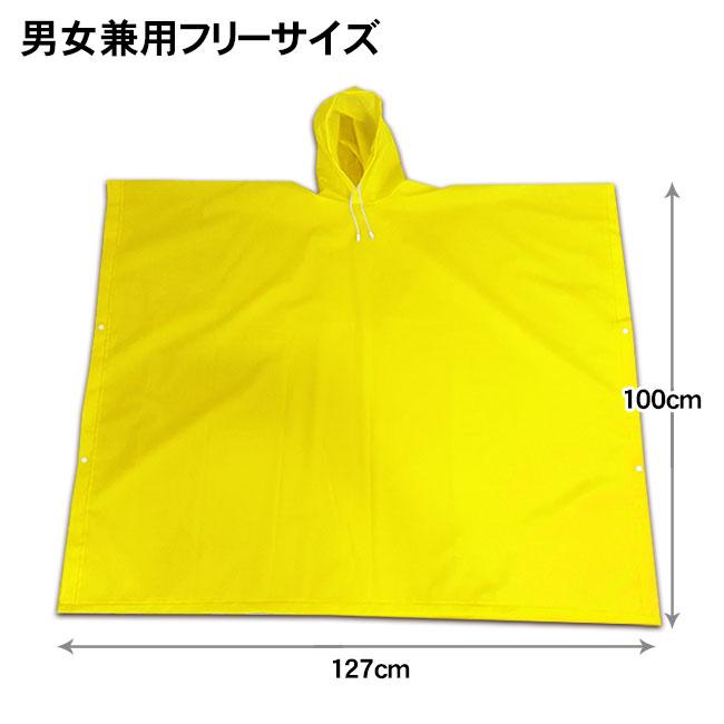 スタジアムポンチョ サイズ 黄