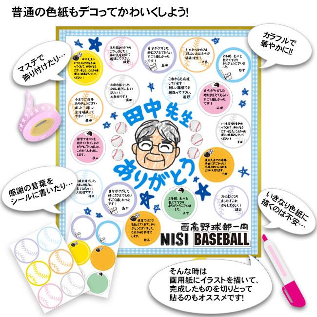 色紙シール 野球 レイアウト例02