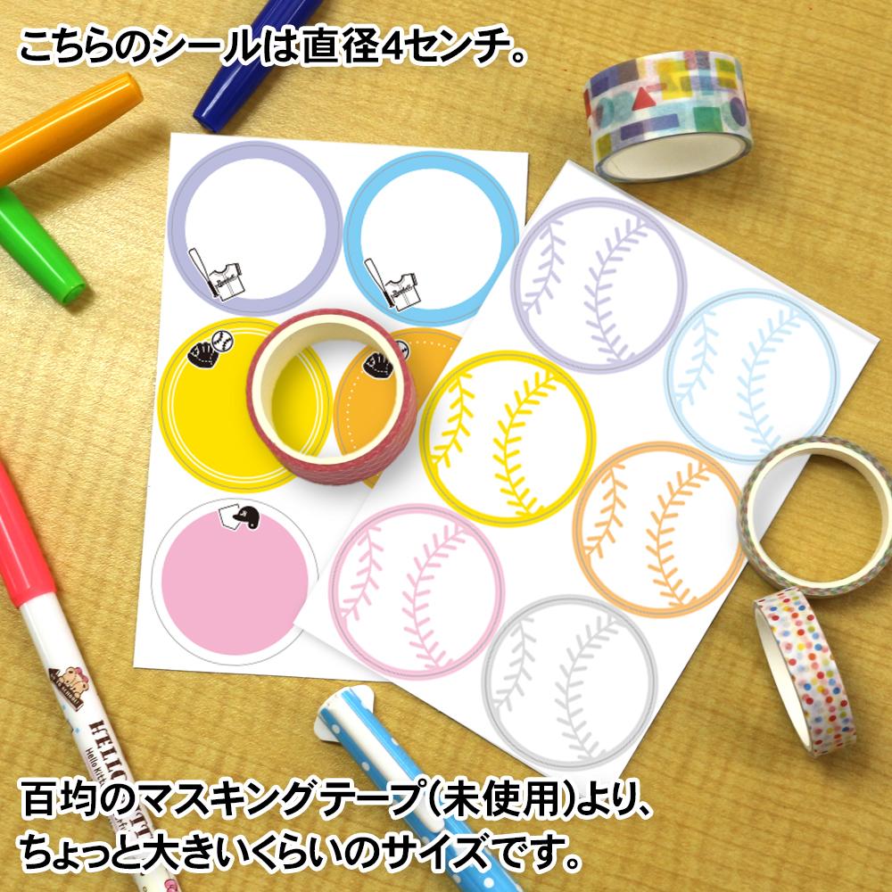 色紙シール 野球 サイズ感