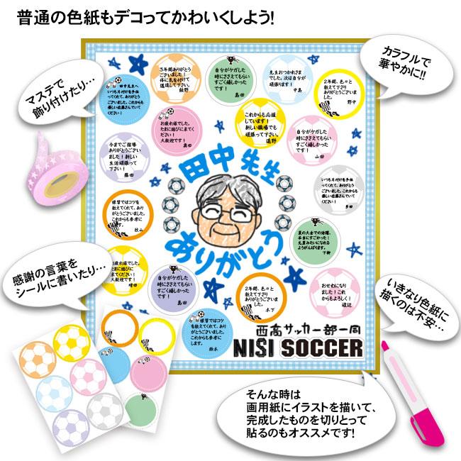 色紙シール サッカー レイアウト例02