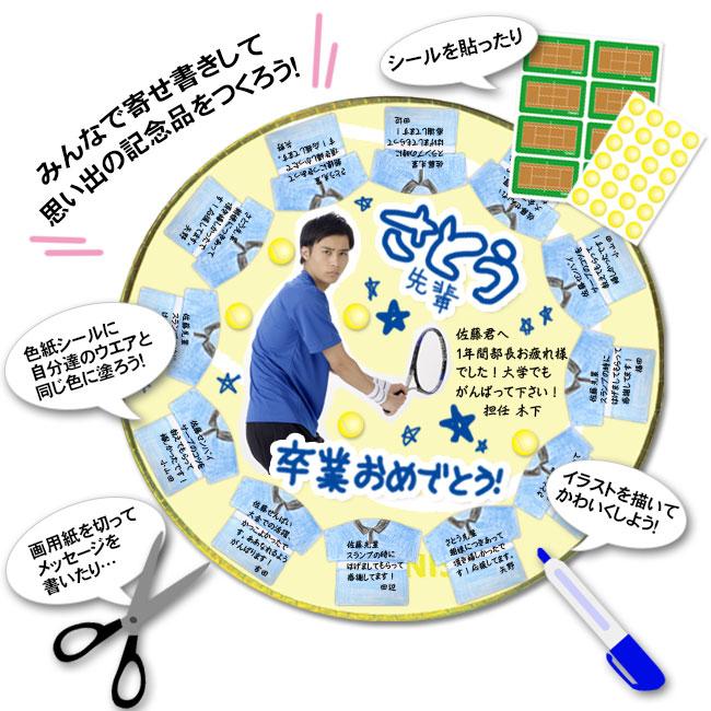 色紙シール レイアウト例01 テニス部 中学生・高校生