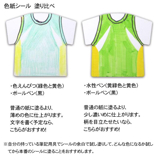 色紙シール Tシャツ型 塗り比べ