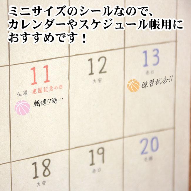 シール バスケットボール カラフル カレンダー使用例