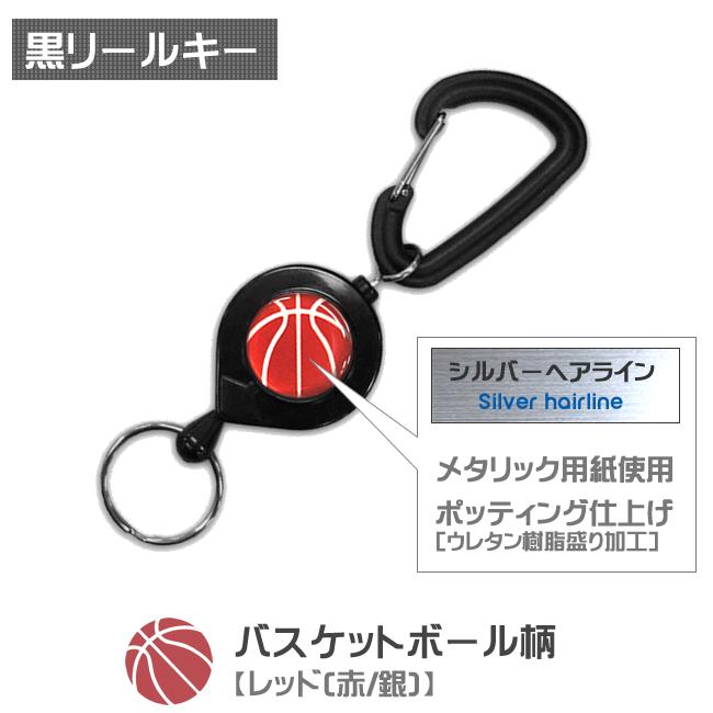 バスケットボール柄カラビナリールキーホルダー