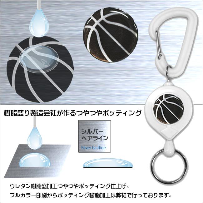 バスケットボール柄カラビナリールキー 樹脂盛りポッティング