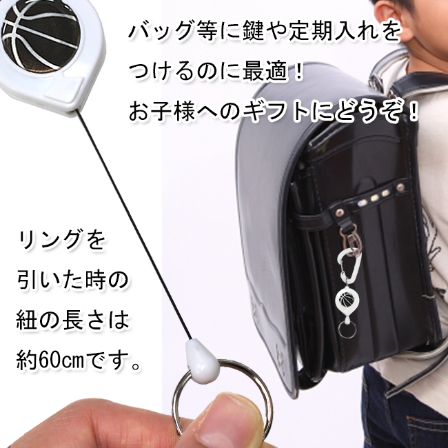 バスケットボール柄カラビナリールキーホルダー ランドセル装着