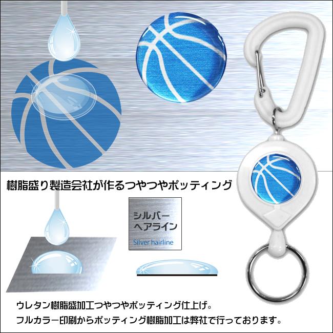 バスケットボール柄カラビナリールキーホルダー 樹脂盛りポッティング