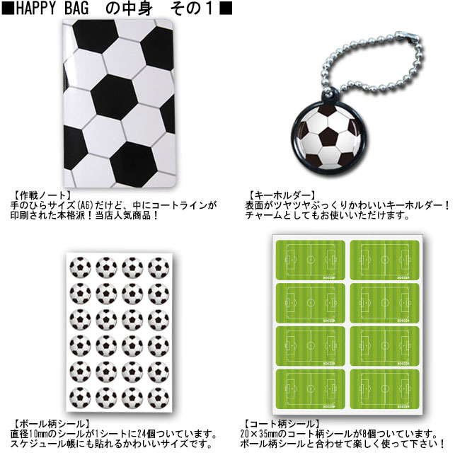 サッカー柄 福袋 中身1
