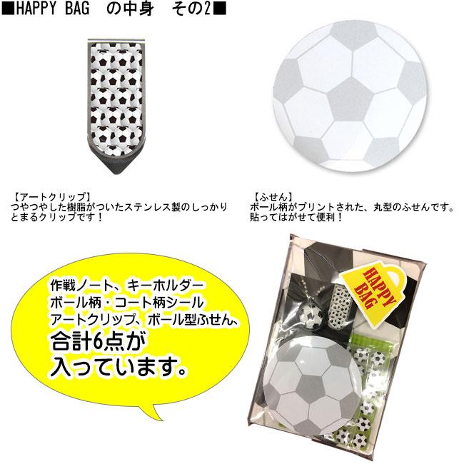 サッカー柄 福袋 中身2