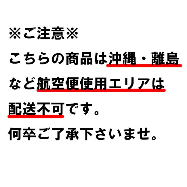 こちらの商品は、沖縄・離島には発送できません。