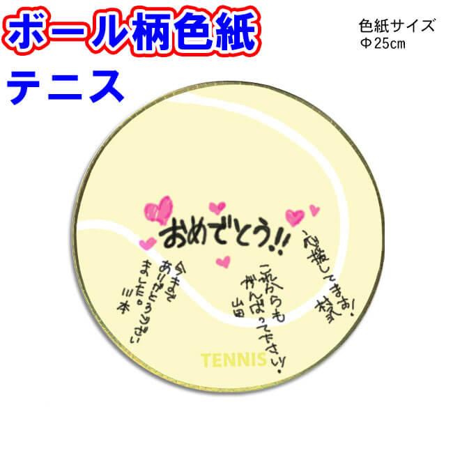 記念品に テニス色紙