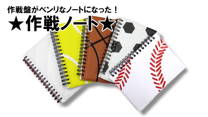 練習ノート 5種類