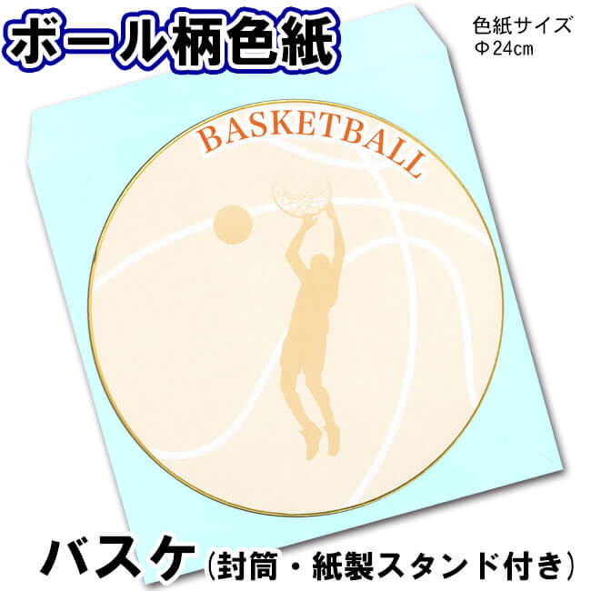 ボール柄円形色紙