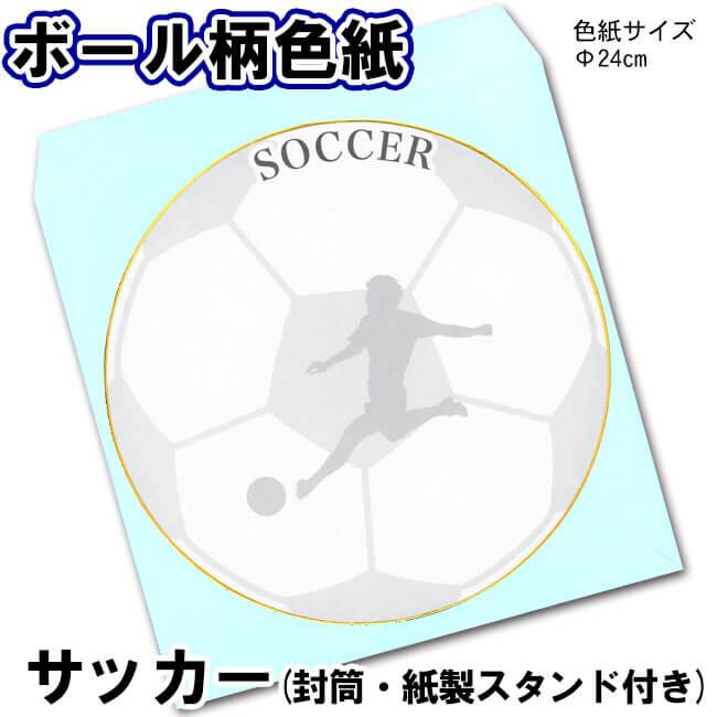 サッカーボール柄色紙