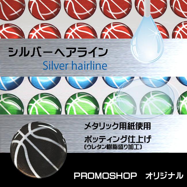 バスケットボール柄ナスカンキーホルダー 商品パッケージ
