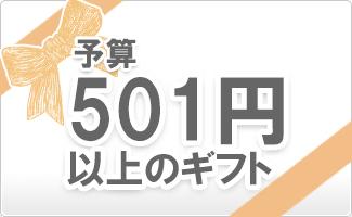 予算501円からのギフト 1000円前後から