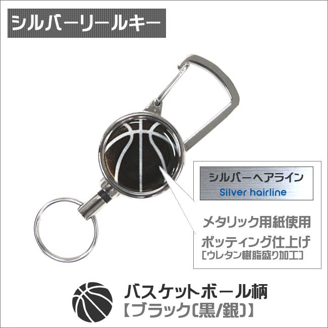 バスケットボール柄シルバーリールキー 商品名