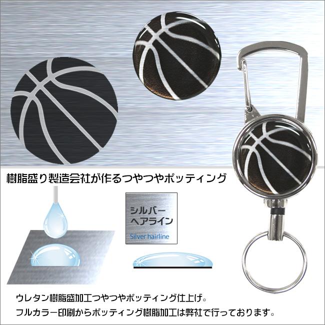 バスケットボール柄シルバーリールキー 樹脂盛りポッティング