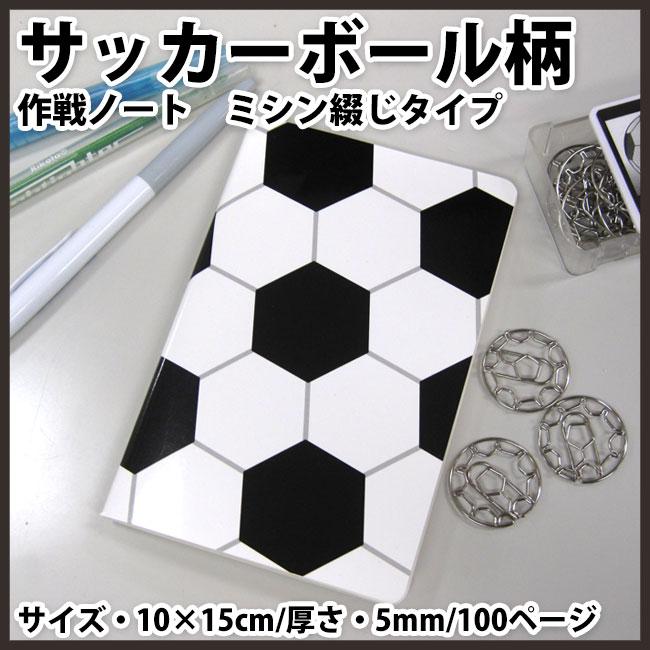 ミシン綴じ サッカーノート