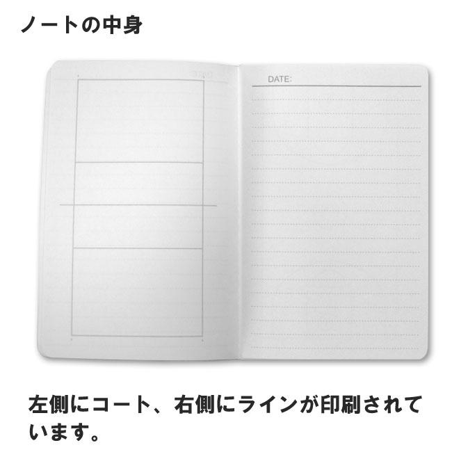 作戦ノートの中身はバレーボールのコートが印刷されています