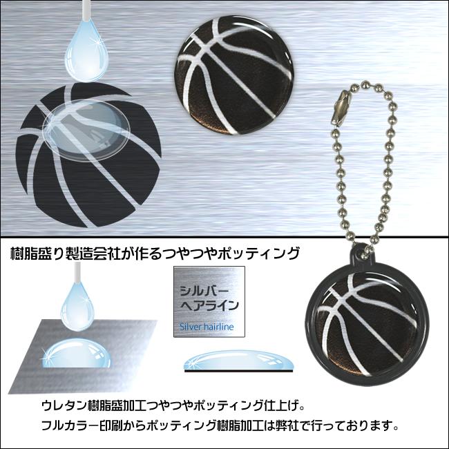 バスケットボール柄ストラップ ボールチェーン 樹脂盛りポッティング