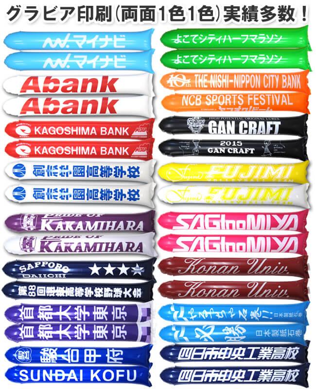 スティックバルーン グラビア印刷 両面1色1色 見本