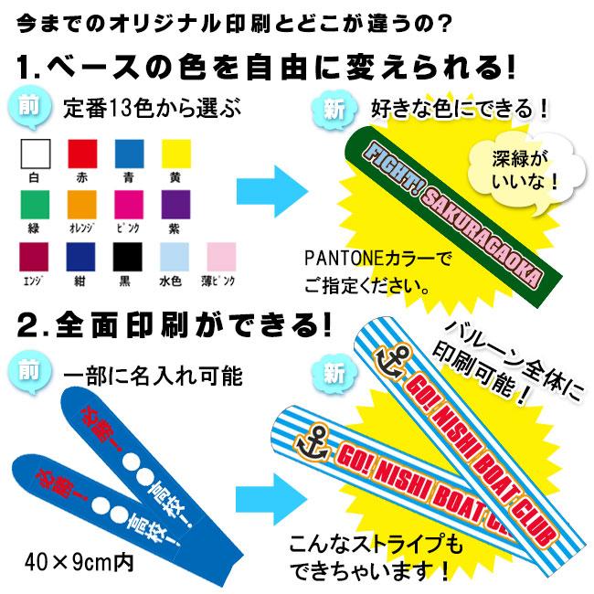 スティックバルーン 4C4C シルク印刷とグラビア印刷の違い01