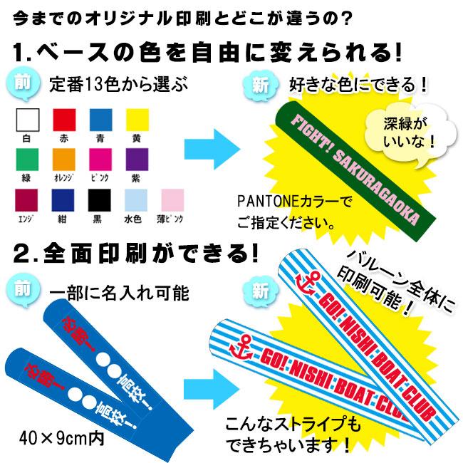 オリジナルスティックバルーン シルク印刷とグラビア印刷の違い